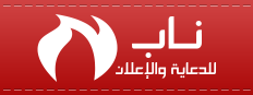 ناب للدعاية والاعلان - NAB Advertising