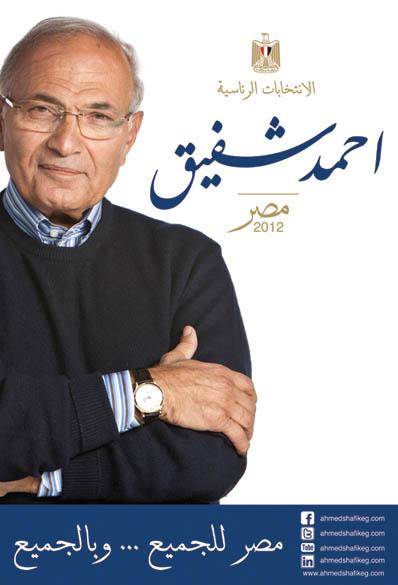دعاية لمرشح الرئاسة احمد شفيق